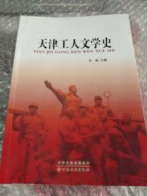 天津工人文学史
