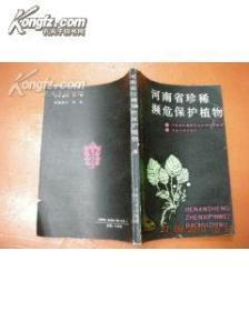 河南省珍稀濒危保护植物