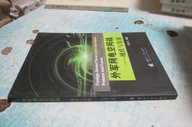 外军网电空间战——现状与发展