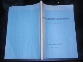 天津八仙山国家级自然保护区发展规划(2000--2015)080307