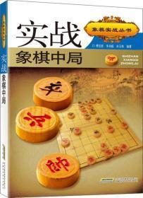 实战象棋中局(第二版)