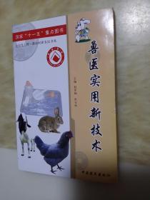 """国家""""十一五""""重点图书:兽医实用新技术"""