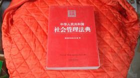 注释法典:中华人民共和国社会管理法典33(第2版)
