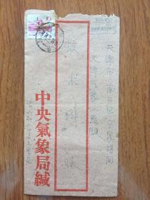1964年成都寄天津实寄封(贴普12-10分邮票)