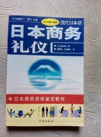 现代日本语 日中对照.图解:日本商务礼仪