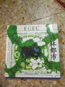 森林都市 EGEC