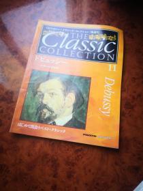 买满就送 Classic collection隔周刊 音乐家经典 N.11 音乐家德彪西和他的部分乐谱,仅14页哦
