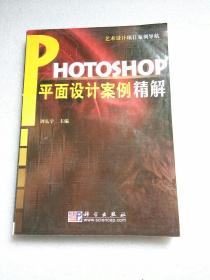 Photoshop平面设计案例精解(附1光盘)