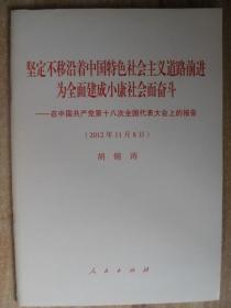 坚定不移沿着中国特色社会主义道路前进为全面建成小康社会而奋斗:在中国共产党第十八次全国代表大会上的报告(2012年11月8日)