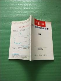 富士通趣味围棋读本(自然旧)