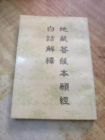 地藏菩萨本愿经白话解释(1991年上海佛教协会老版本)(有划线)(竖印)(有图)