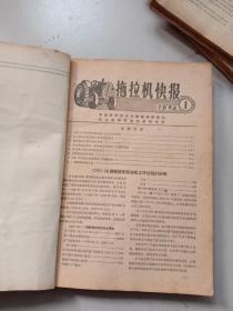 拖拉机快报1965年1——24期全 合订本