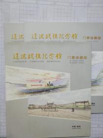 辽沈战役纪念馆门票珍藏版(内装2册)