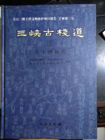 三峡古栈道 (上下)