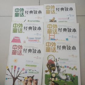 中外童话经典读本共六本