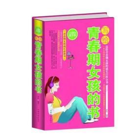 写给青春期女孩的书(全民阅读提升版)