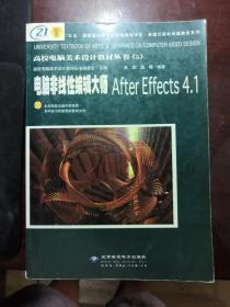 电脑非线性编辑大师 After Effects 4.1