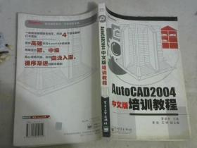AutoCAD2004中文版培训教程
