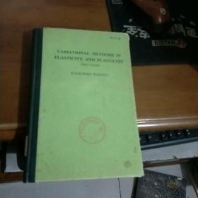 变分法在弹性力学和塑性力学中的应用(英文第3版)