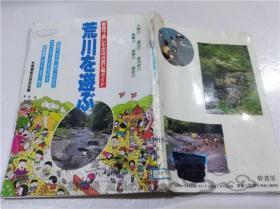 原版日本日文书 荒川を遊ぶ 关泰邦 有限会社干书房 1992年7月 大32开平装