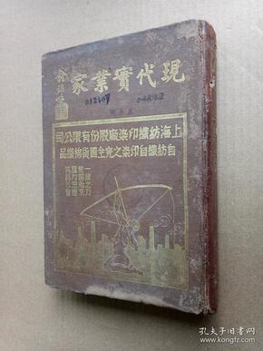 民国24年版 上海商报丛书之二《现代实业家》(精装32开,外观破损,前后两张破损,不伤文字。)