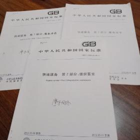 【3册合售】中华人民共和国国家标准:快递服务,第1部分:基本术语(GB/T 27917.1-2011);快递服务,第2部分,组织要求(GB/T 27917.2-2011);快递服务,第3部分,服务环节(GB/T 27917.3-2011)