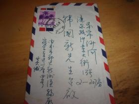 广东著名书画家,广州市美协副主席黄棠先生早期与艺友收藏家的信札--信札1通,1叶全/带1个信封--见图,所见即所得