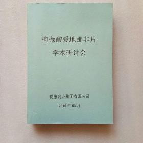 枸橼酸爱地那非片学术研讨会(2016)
