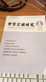 世界宗教研究2013年第三期3期《世界宗教研究》编辑部 出版单位 中国社会科学院世界宗教研究所 出版时间 2013