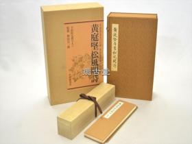 黄庭坚松风阁诗 学习研究社 便利堂  彩色珂罗版  复制手卷   原色原寸 1975年