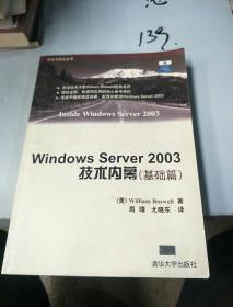 Windows Server2003技术内幕(基础篇)——系统与安全丛书