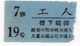 门票参观卷类----1960年代的