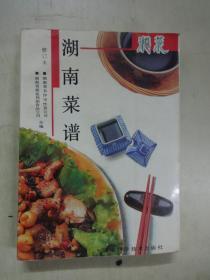 《湖南菜谱》(修订本--湘菜)