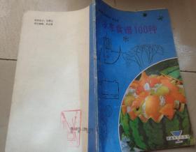 冷冻食谱100种:T1