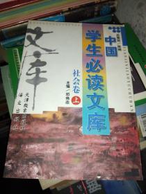中国学生必读文库.社会卷.上