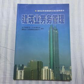 建筑业劳务管理岗位培训参考用书