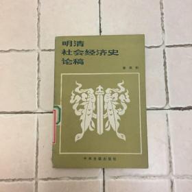 正版现货 明清社会经济史论稿 秦佩珩 中州古籍出版社 图是实物