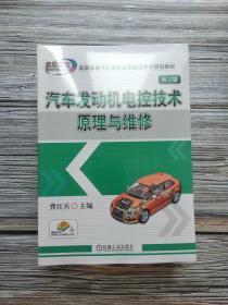 高职高专汽车类专业技能型教育规划教材:汽车发动机电控技术原理与维修