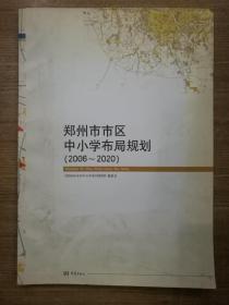 郑州市市区中小学布局规划(2006~2020)