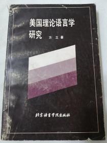 美国理论语言学研究