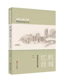 杭城忆昔(16开 全一册)