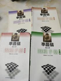 李昌镐精讲围棋手筋(全六卷) 现存2.3.4.5共4册合售88元