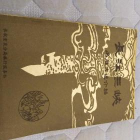 长江三峡名胜古迹介绍    长航重庆分局旅行服务社