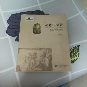 法老与学者【90