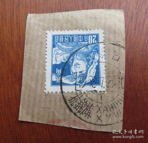 普8面值20分邮票销1958年7月29日内蒙古杭锦旗--双文字邮戳