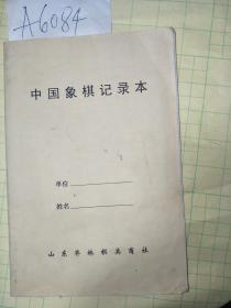 中国象棋记录本A6084