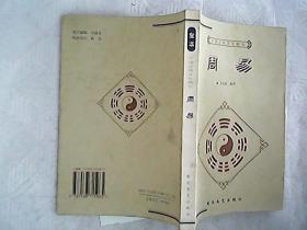 周易:中国古典文化精华516