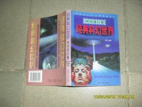 经典科幻世界 时间旅行卷(85品大32开1997年1版1印15000册298页)44318