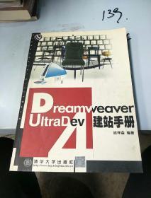 Dreamweaver UltraDev4建站手册