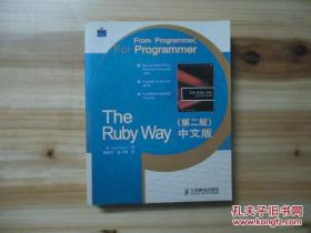 The Ruby Way 中文版 【第二版】  富尔顿 / 人民邮电出版社 / 2007 / 平装  一版一印 印量4000